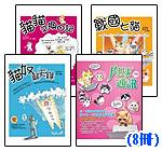 妙卡卡貓貓塗鴉系列(8冊)