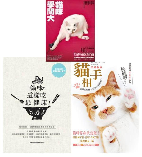 貓咪大哉問套書(3冊)