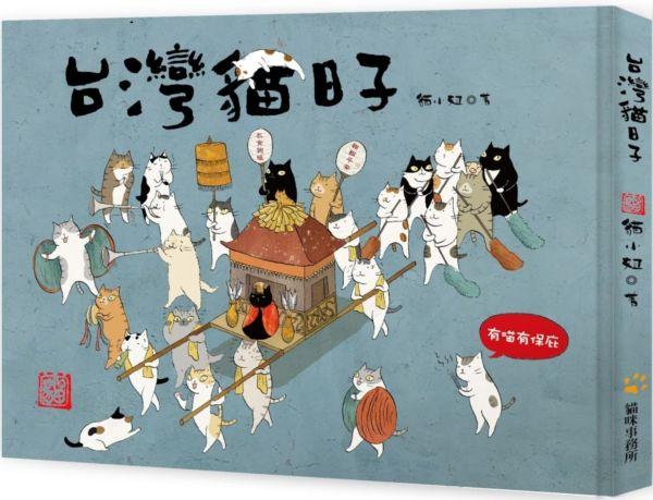 台灣貓日子(限量附贈懷舊風紙娃娃換衣服一組兩隻)