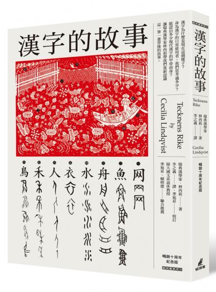 漢字的故事(暢銷十周年紀念版)