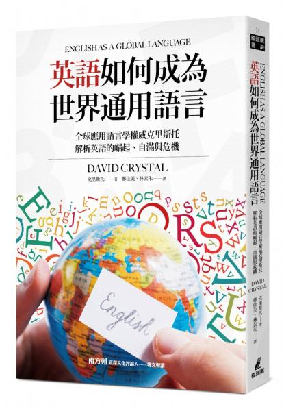 英語如何成為世界通用語言?全球應用語言學權威克里斯托,解析英語的崛起、自滿與危機
