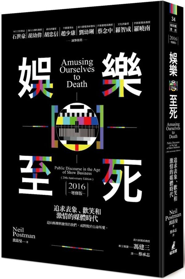 娛樂至死:追求表象、歡笑和激情的媒體時代(2016增修版)
