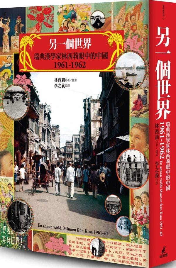 另一個世界:瑞典漢學家林西莉眼中的中國1961-1962(復古裸背線裝)