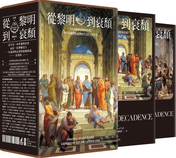 從黎明到衰頹:今日文明價值從何形成?史學大師帶你追溯西方文化五百年史(問世18周年典藏版,上下冊)