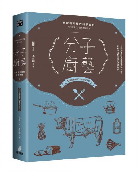 分子廚藝 : 食材與料理的科學實驗(分子廚藝之父提斯奠基之作)