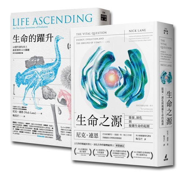 生命的起源套書(2冊)