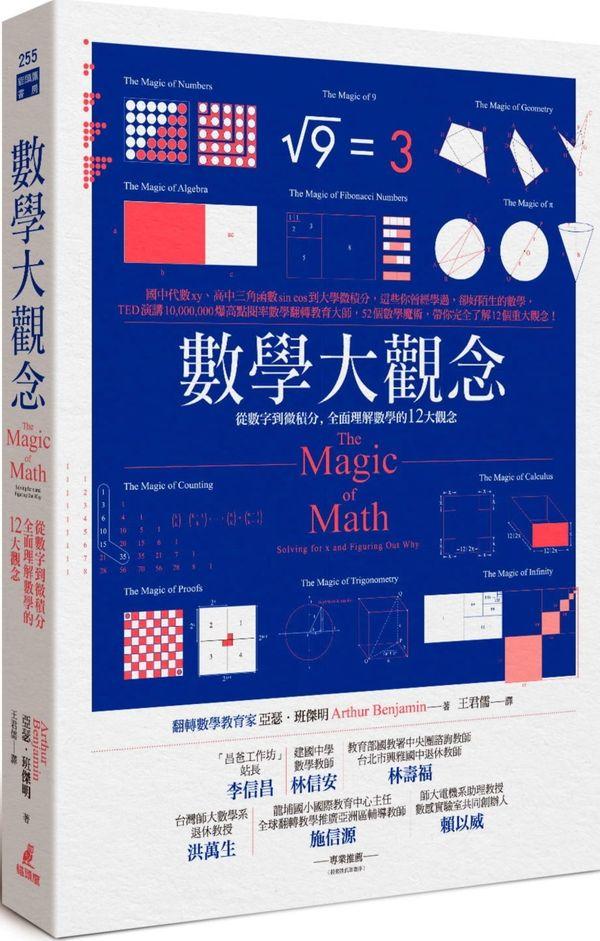 數學大觀念:從數字到微積分,全面理解數學的12大觀念