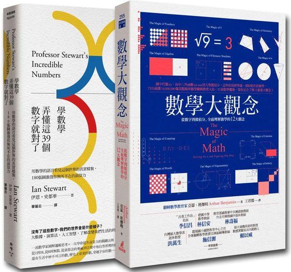 神奇的數學套書(2冊)