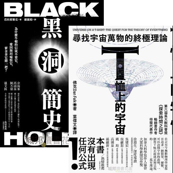 從黑洞看宇宙奧秘天文物理套書