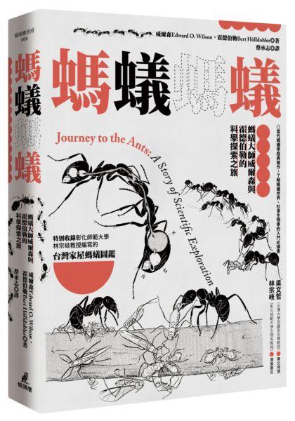 螞蟻螞蟻:螞蟻大師威爾森與霍德伯勒的科學探索之旅(特別收錄螞蟻專家林宗岐教授編寫的〈台灣家屋螞蟻圖鑑〉)