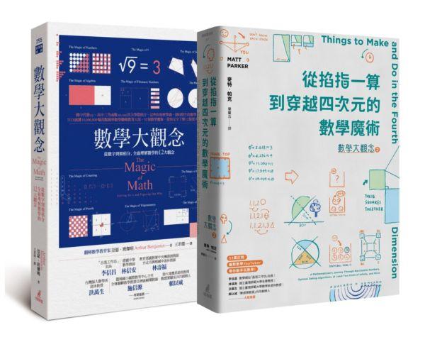 數學大觀念1+2套書