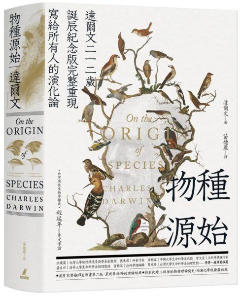 物種源始(達爾文二一二歲誕辰紀念版,完整重現寫給所有人的演化論)