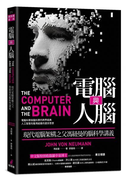電腦與人腦:現代電腦架構之父馮紐曼的腦科學講義