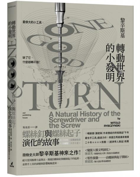 轉動世界的小發明:螺絲釘與螺絲起子演化的故事(增訂中文版獨家收錄<機械發明天才小史>)