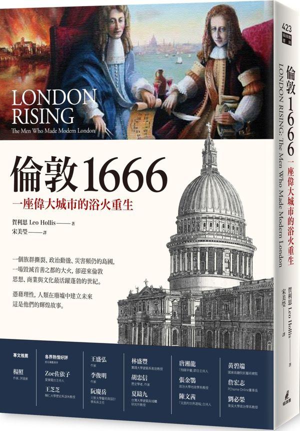 倫敦1666:一座偉大城市的浴火重生
