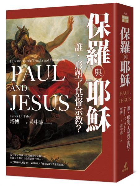 保羅與耶穌——誰,形塑了基督宗教?