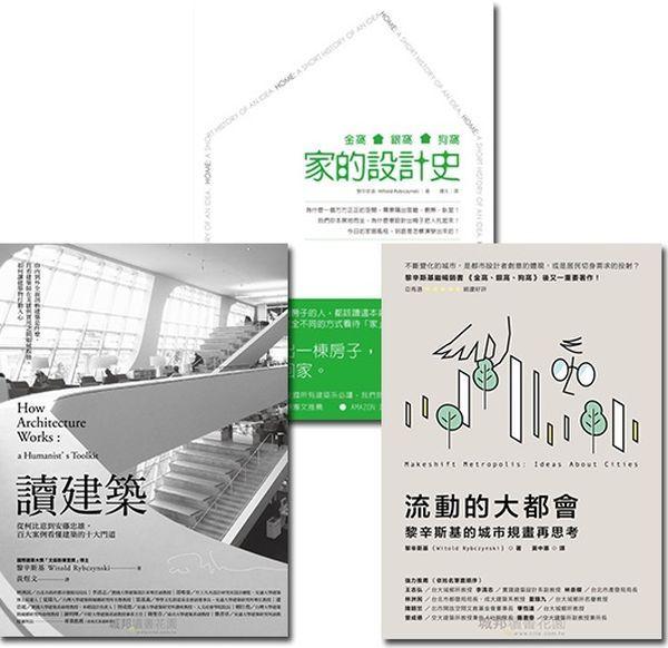讀懂建築(3冊)