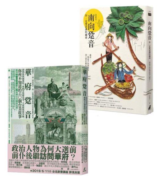 洪德青跫音套書