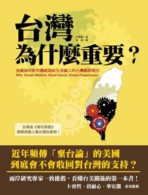 台灣為什麼重要?美國兩岸研究權威寫給全美國人的台灣觀察報告
