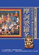 印度史詩:摩訶婆羅多