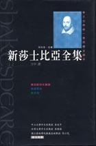 新莎士比亞全集:卷10社會問題劇
