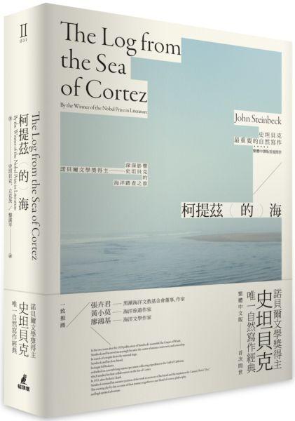 柯提茲的海(諾貝爾文學獎得主史坦貝克唯一自然寫作經典中譯版首度在台上市)