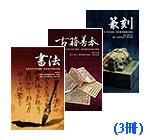中國文藝精粹(3冊)
