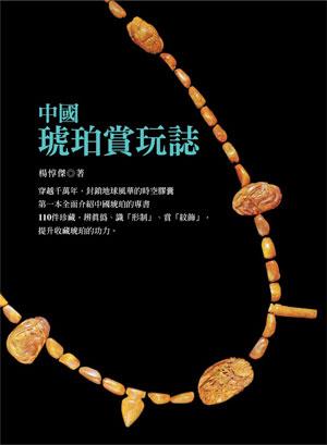 中國琥珀賞玩誌