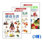 健康管理小百科(3冊)