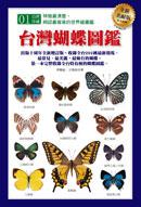 台灣蝴蝶圖鑑(全新增訂版)