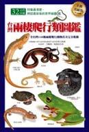 台灣兩棲爬行類圖鑑(全新美耐版)