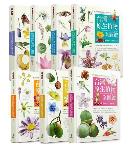 台灣原生植物全圖鑑(7冊)