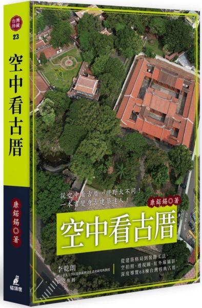 空中看古厝(從建築格局到裝飾工法,空拍照、透視圖、紅外線攝影,深度導覽68棟台灣經典古厝)