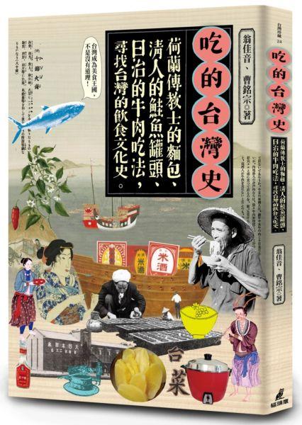 吃的台灣史:荷蘭傳教士的麵包、清人的鮭魚罐頭、日治的牛肉吃法,尋找台灣的飲食文化史