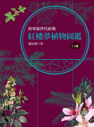 紅樓夢植物圖鑑2.0版