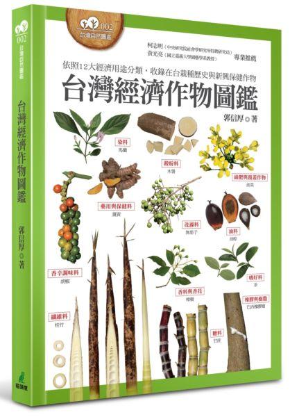 台灣經濟作物圖鑑(依照12大經濟用途分類,收錄在台栽種歷史與新興保健作物)