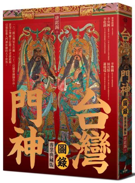 台灣門神圖錄(專業典藏版)