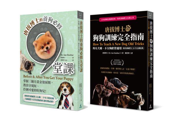 唐拔博士長銷三十年狗狗訓練經典套書(唐拔博士的養狗必修九堂課+唐拔博士的狗狗訓練完全指南)