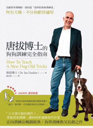 唐拔博士的狗狗訓練完全指南