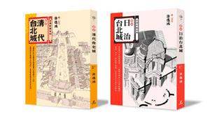 圖說台北城套書