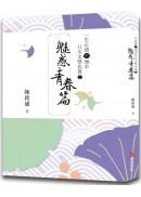 一生必讀的50本日本文學名著2魅惑青春篇