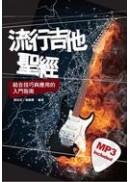 流行吉他聖經:結合技巧與應用的入門指南(附MP3)