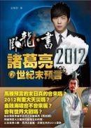 臥龍書:2012諸葛亮的世紀末預言