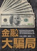 金融大騙局:誰偷走你的血汗錢