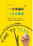 一生幸福的人生企畫書:從事業、財富、家庭、心靈到退休,8個面向,理性效率規畫你的一輩子