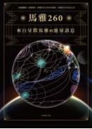 馬雅260—來自星際馬雅的能量訊息,20個圖騰X13個調性,跟隨宇宙大自然的頻率,回歸自己的生命之流