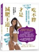 SACA殺卡(路里)熱量科學減重法:吃不胖才是減肥王道!