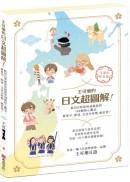 王可樂的日文超圖解!抓出自學最容易搞混的100個核心觀念,將單字、助詞、文法分好類,超好背!