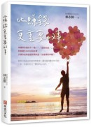 比賺錢更重要的事:幸福和你想的不一樣——「這我知道!」,財商醫生EASON林志儒,引領你從知道進而得到這一生值得的幸福