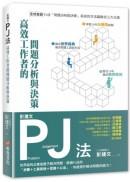 彭建文PJ法:高效工作者的問題分析與決策:世界級的企業這樣子解決問題,透過PJ法的「步驟+工具表格+思維+心法」,快速提升解決問題的能力!